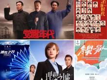 北京市广播电视局多措并举加强电视剧行业管理