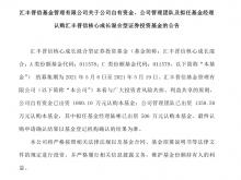 又一公募开启自购,汇丰晋信自购基金2358万元!