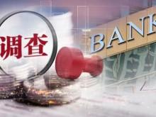 银保监会消保局通报一季度银行业消费投诉情况
