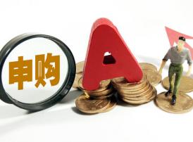 证监会修改科创板、创业板首次公开发行证券发行与承销有关规定