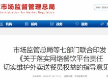市场监管总局等七部门切实维护外卖送餐员权益