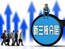 沪深交易所发布转板上市配套业务规则